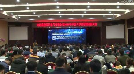 2017梅格电气公司会议